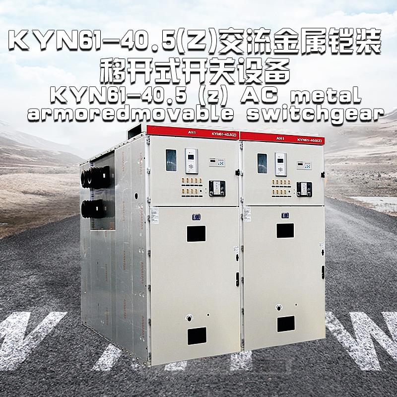 KYN61-40.5(Z)交流金属铠装移开式开关设备1.jpg